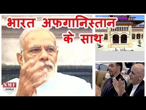 Modi ने  Kabul के Stor Palace का किया  inauguration, कहा Indian Afghanistan के साथ हमेशा खड़ा