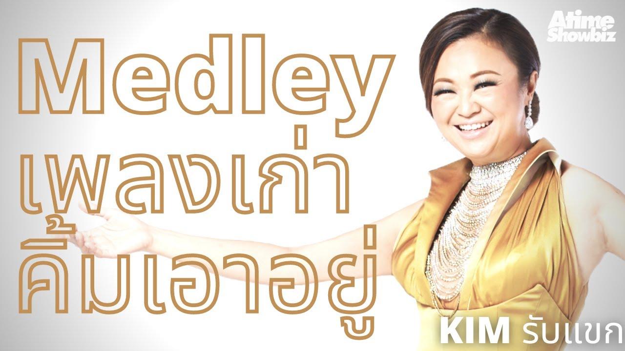 Medley เพลงเก่า เอาอยู่ไม่มีตก : เจนนิเฟอร์ คิ้ม KIM รับแขก Concert