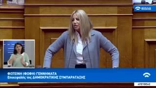 H ομιλία της Φ. Γεννηματά στη Βουλή για την ψήφο εμπιστοσύνης