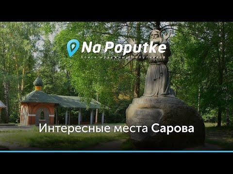 Достопримечательности Сарова. Попутчики из Нижнего Новгорода в Саров.