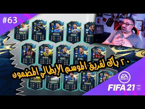 63 - الحظ الأفضل لي في الباك المضمونة من بداية فريق الموسم 💪🇦🇷 | طريق المجد ٢١