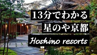 13分でわかる!【星のや京都】【虹夕諾雅京都】【hoshinoya KYOTO】