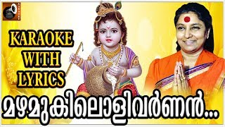 Mazhamukilolivarnan Gopalakrishnan Karaoke | Karaoke Songs with Lyrics | Hindu Devotional Songs
