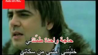 Arabic Karaoke yom zifafik wael jassar