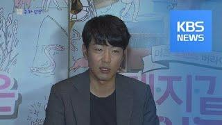 [문화광장] 배우 이종혁, 첩보 드라마로 美 할리우드 …