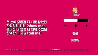 Playlist 862 핑클 NOW - Lyrics (only HAN)