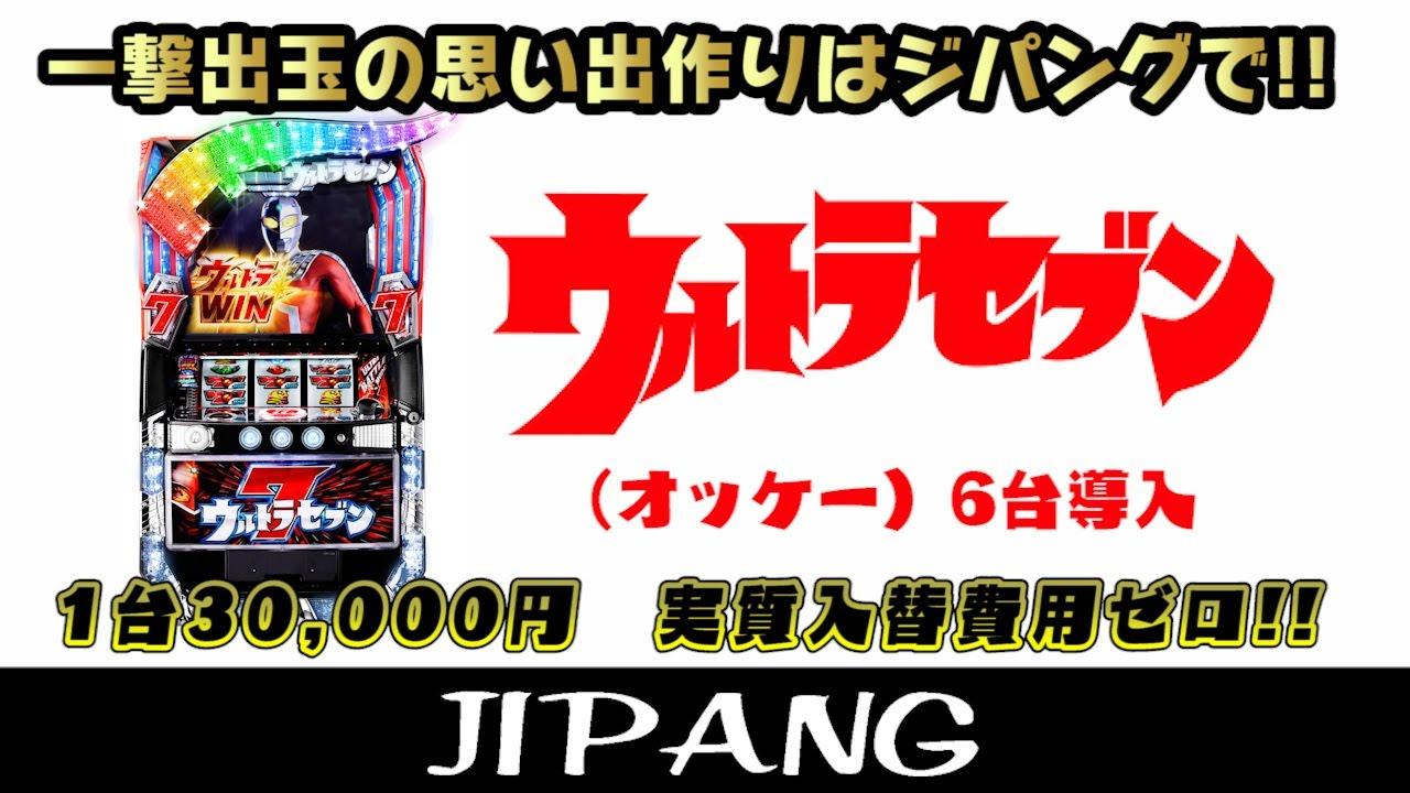 【ジパング初導入メーカーの巻】格安ショッピング動画トニー山田マン