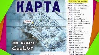 STALKER ОНЛАЙН / Карта города N