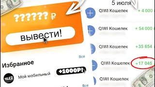 Как заработать в интернете на QIWI кошелек! Заработок на КИВИ без вложений! Зарабатываем!