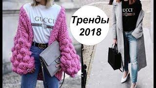 ТОП ТРЕНДЫ ВЕСНА ЛЕТО 2018!  Что носить ВЕСНОЙ?