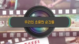 [언택트 공감] 온라인 전시회 - 도전! 다독다독 북캐…