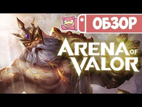 Обзор ЗБТ Arena of Valor для Nintendo Switch