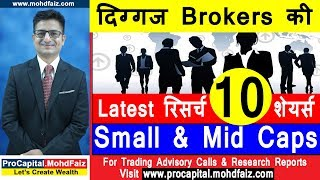 brokers latest 10 small mid caps latest stock market recommendations
