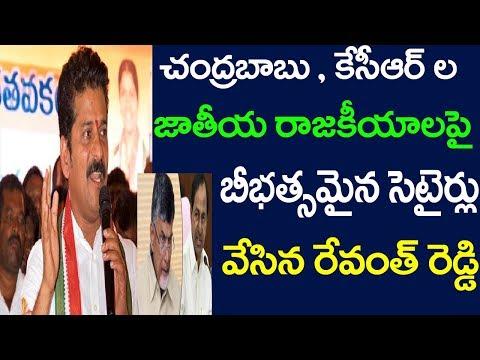 Revanth Reddy Satires On CM KCR and Chandrababu Naidu National Politics, Telangana news, Take One Me