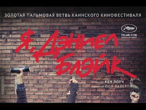 «Я, Дэниел Блэйк» — фильм в СИНЕМА ПАРК