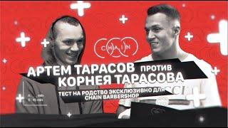 Артем Тарасов против Корнея Тарасова | Тест на родство эксклюзивно для CHAIN