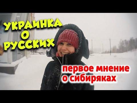 УКРАИНКА О РУССКИХ / Первое мнение о сибиряках