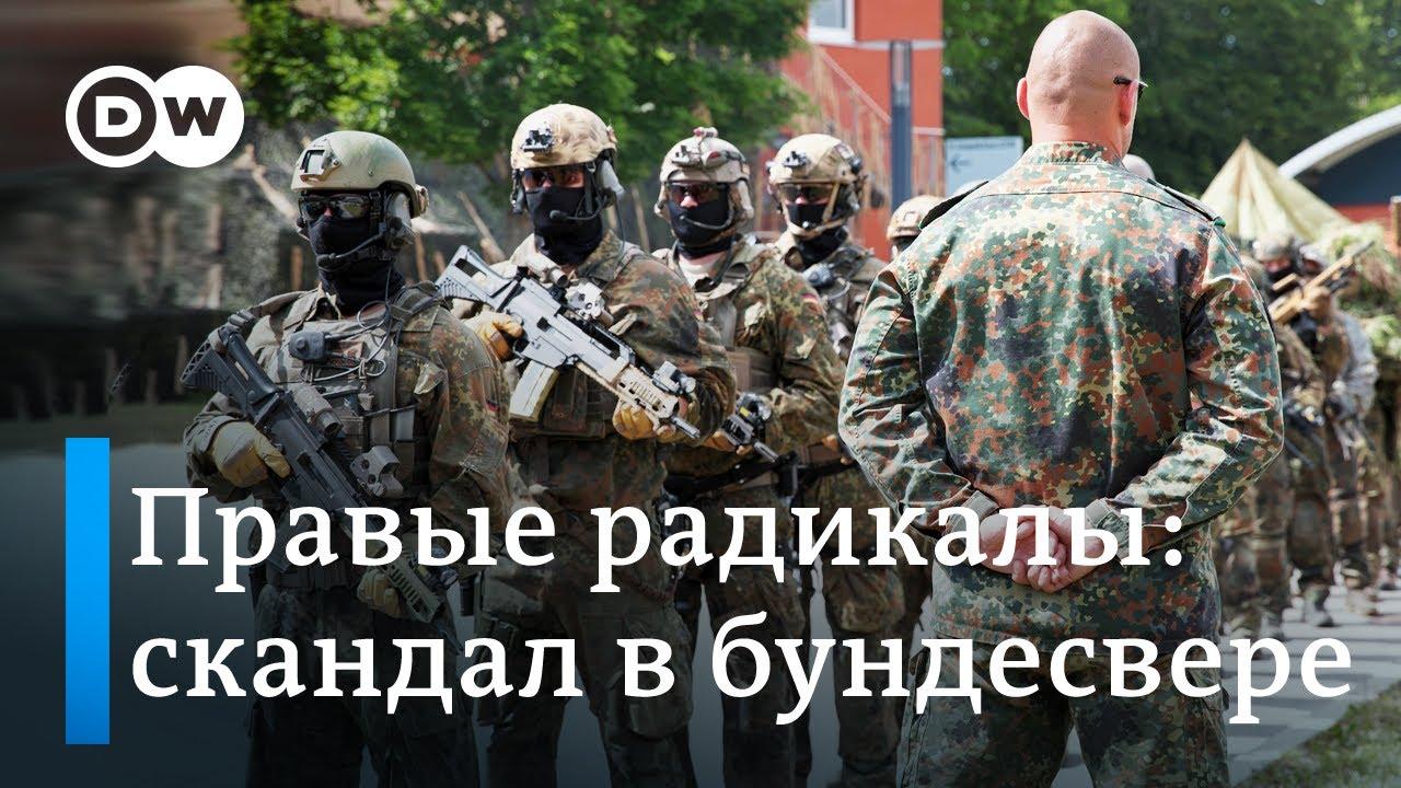 Скандал с правыми радикалами в бундесвере: солдат рассказал о проявлениях ксенофобии в армии ФРГ (03.07.2020)