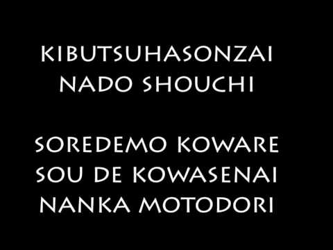 Nico Touches The Wall - Broken Youth Karaoke Version