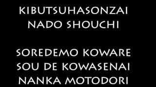 Nico Touches The Wall - Broken Youth Karaoke Version