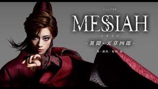 花組公演『MESSIAH(メサイア) −異聞・天草四郎−』『BEAUTIFUL GARDEN −百花繚乱−』PR映像