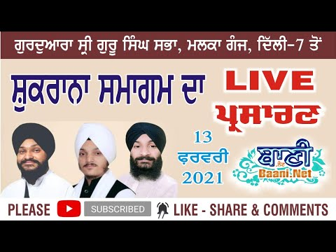 Live-Now-Gurmat-Kirtan-Samagam-From-Malka-Ganj-Delhi-13-Feb-2021