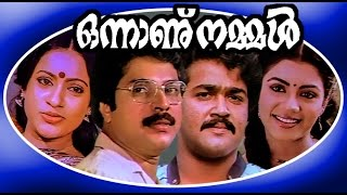 onnanu-nammal-malayalam-full-movie-mohanlalmammootty-amp-seema-family-entertainment-movie