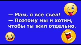 Анекдоты Подборка анекдотов Выпуск 20