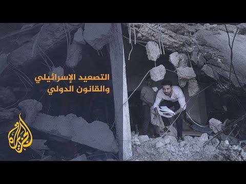 مطالبات واسعة بملاحقة قضائية ضد إسرائيل لارتكابها جرائم حرب  - نشر قبل 14 ساعة