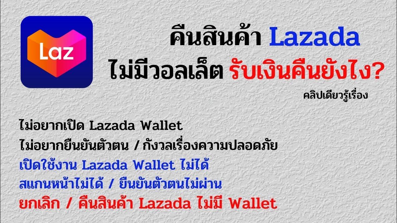 ไม่เปิดวอลเล็ต Lazada ถอนเงินคืนได้มั้ย? คืนสินค้าลาซาด้า ไม่มี Wallet @DorSorYor