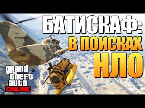 Gta 5 Миссия Фрб
