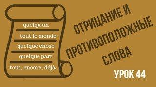 французский язык Урок 44 Отрицание и противоположные слова