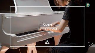 Secret / 시크릿 . 말할 수 없는 비밀 ost