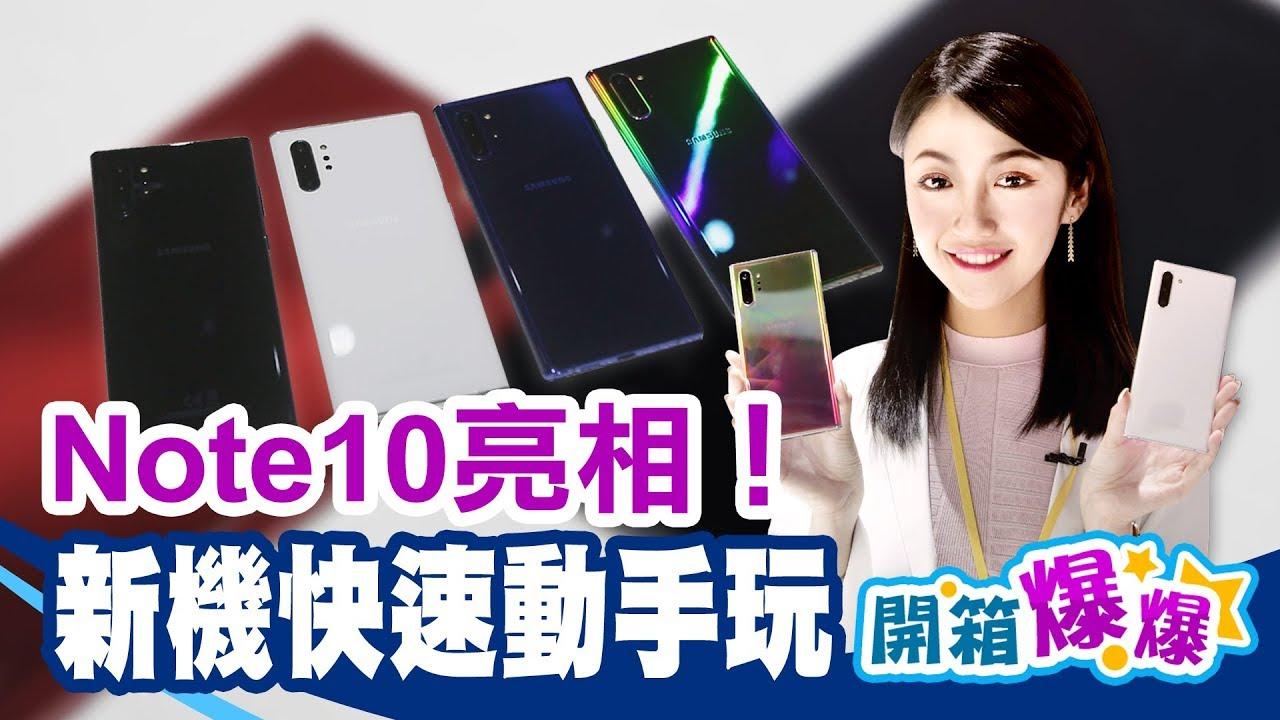 直擊Note10紐約發表會 新機快速動手玩 S Pen變魔法筆 遙控拍照超威! - YouTube