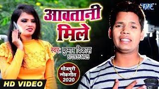 भोजपुरी का सबसे हिट #वीडियो सांग 2020 - Awatani Mile - Kumar Vikash - Bhojpuri Hit Song