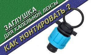 ОБЗОР | Заглушка для капельной ленты