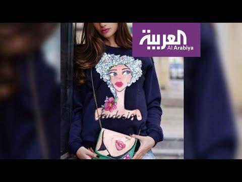 صباح العربية: رسومات على الحقائب والملابس  - نشر قبل 1 ساعة