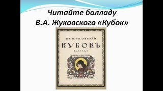 Бутрейлер к балладе В А  Жуковского КУБОК Группа 4