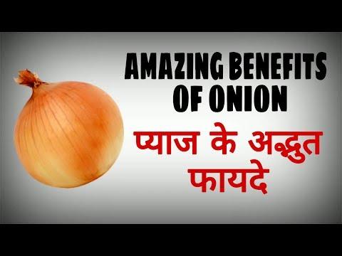 ONION | प्याज के फायदे in hindi | Amazing Benefits of Onions | hair fall