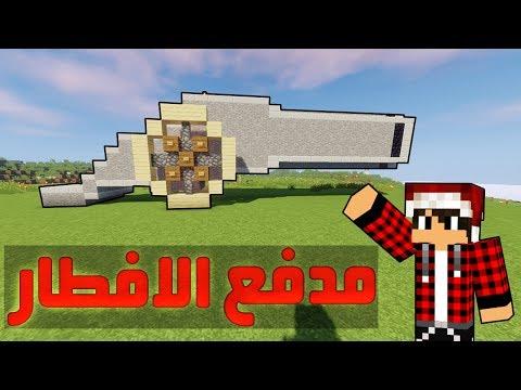 ماين كرافت #70 مدفع الافطار العملاق ؟!!