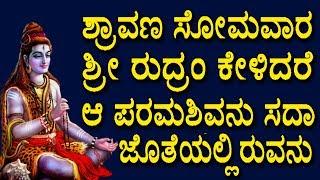ಶ್ರಾವಣ ಸೋಮವಾರ ಶ್ರೀ ರುದ್ರಂ ಕೇಳಿದರೆ ಆ ಪರಮಶಿವನು ಸದಾ ಜೊತೆಯಲ್ಲಿರುವನು Lord Shiva Kannada Devotional Songs
