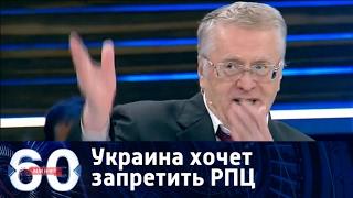 60 минут. Украина готова запретить РПЦ. От 18.05.2017