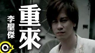 李聖傑 Sam Lee【重來】Official Music Video
