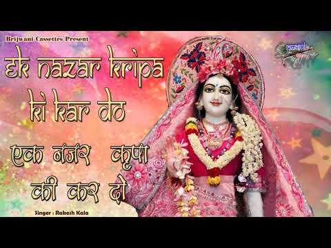 एक नज़र कृपा की कर दो | Ek Nazar Kripa Ki Kar Do | श्री जी भजन