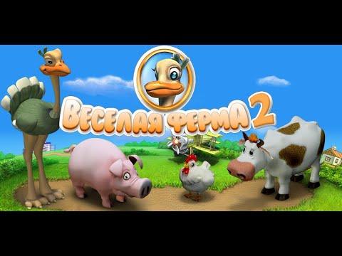 Farm frenzy 2 GOLD Веселая ферма 2 Золото
