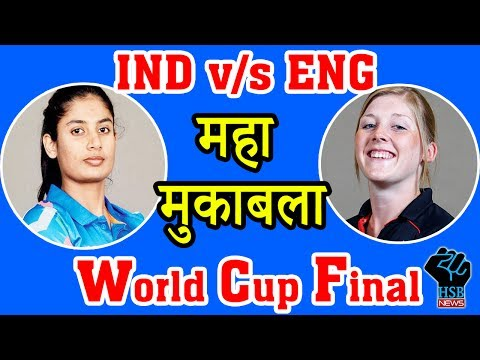 IND v/s ENG | Women's World Cup Final