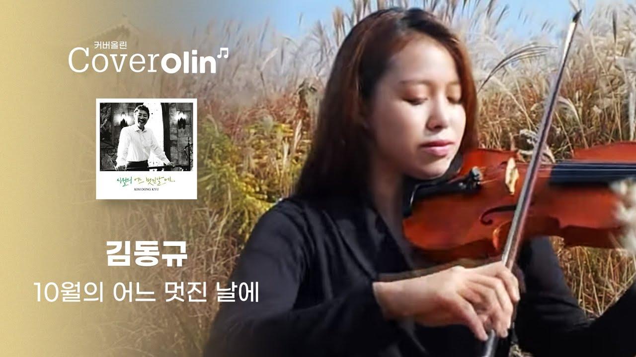 Secret Garden - Serenade to Spring violin solo