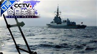 今日关注 20160607 北约连续大军演抗衡俄 欧洲陷新冷战   cctv 4