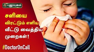 Doctor On Call 24-08-2020 Puthuyugam Tv