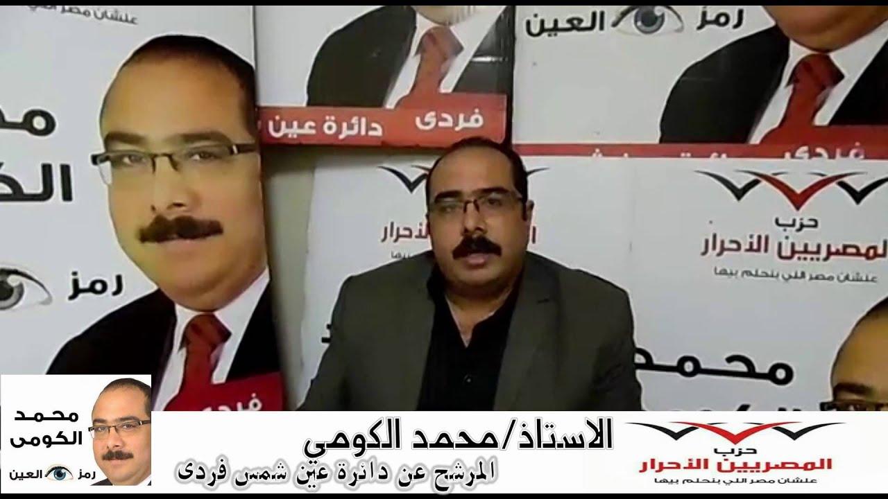 محمد الكومي مرشح حزب المصريين الأحرار بعين شمس